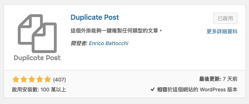 191206_duplicate_post_01