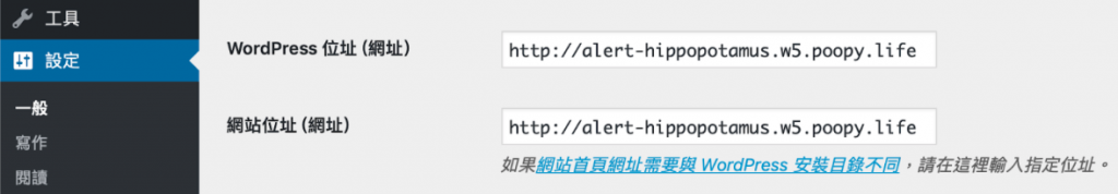 WordPress24小時試用帳號