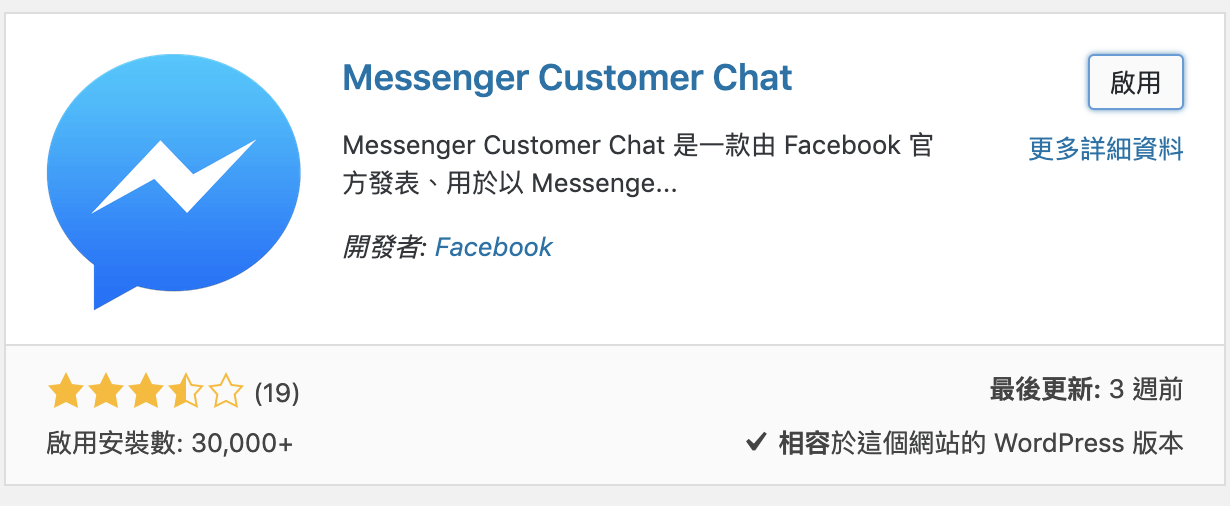 Messenger Customer Chat Facebook 即時客服